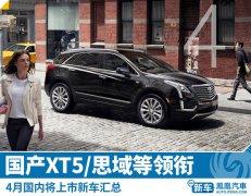 4月将上市新车 国产XT5/思域等领衔