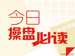 今日操盘:部分地区房贷利率松动 北京等
