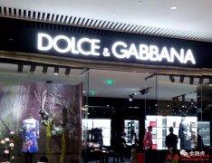 D&G辱华致中国重要销售渠道被切断