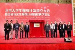 北京大学生物统计系成立--教育--人民网