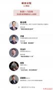 """2018""""决战港股""""海外投资系列峰会即将召"""