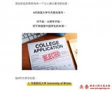 8所英大学宣布停招中国学生? 英使馆: