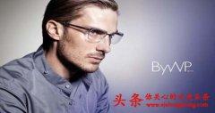 bywp眼镜介绍,及bywp眼镜的修理、维修品