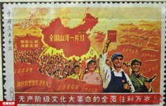 1枚未发行邮票拍出千万天