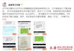 孟庭苇工作室发长文斥责张志鹏:离婚后