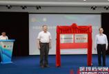 深圳新成立一个院士工作站 专攻水提质