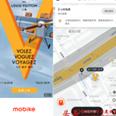 摩拜单车这步跨界跨得好大 牵手奢侈品牌