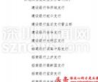 深圳4种公积金业务下放到31个银行网点办