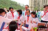 纪念少先队建队69周年 罗湖举办第二届红