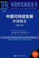 深圳2017年可持续发展综合排名全国第三