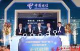 中国电信国家双创能力开放服务基地在深