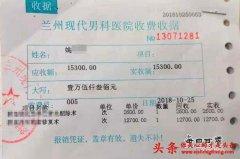 医院手术途中要求加价15300元 患者简单包