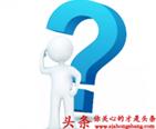 你是否在为海外房屋托管这些问题烦恼?
