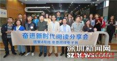 搭乘4号线 免费阅读电子书 港铁(深圳)
